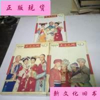 【二手旧书9成新】还珠格格 第三部 天上人间(1-3)三本合售(一版