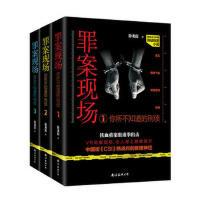 罪案现场:你所不知道的刑侦1 2 3(共3册)