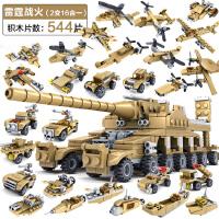 开智正品积木 军事系列雷霆战火16合一儿童益智积木84031