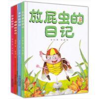 我的日记第三辑(套装 共4册)瓢虫/螳螂/天牛/ 放屁虫的日记 儿童绘本故事 精装绘本书 动物卡通漫画 幼儿动物科普图
