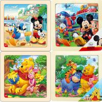 迪士尼拼图玩具 9片木制框拼四合一(米奇2666+米奇2685+维尼2668+维尼2687)