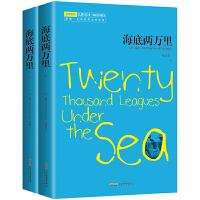 海底两万里 全2册 科幻想小说家凡尔纳 代表作三部曲之一 高高直营图书 安徽文艺出版社