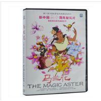 原装正版 马兰花 卡通动画片上海美术电影制片(DVD)光盘