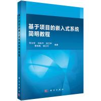 基于项目的嵌入式系统简明教程
