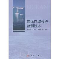 海洋环境分析监测技术