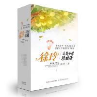 徐玲亲情小说 珍藏版(礼函套装 共6册)