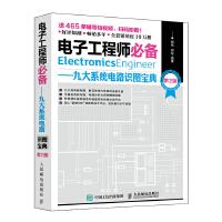 电子工程师必备 九大系统电路识图宝典 第2版