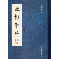 欧楷解析 田蕴章 9787561842539 天津大学出版社 正版图书