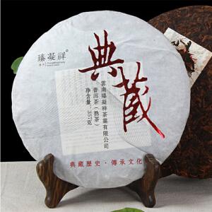 2009年 秦凝详(典藏普洱茶)熟茶 357克/饼 14饼