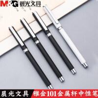 晨光 AGPA1201 中性笔 0.5金属走珠笔 商务风签字笔 水笔考试笔黑 单支价 笔杆颜色