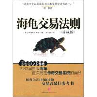 【二手书8成新】海龟交易法则(珍藏版 [美] 费思,乔江涛 中信出版社,中信出版集团