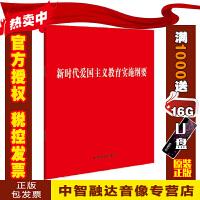 新时代爱国主义教育实施纲要 法律汇编 法律法规 法律知识读物 中国法制出版社