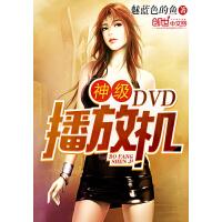 神级DVD播放机