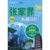 走遍中国――完全自游张家界一本就GO(全彩)(《中国国家旅游杂志》总策划!超完备自助游攻略!清晰地图导航!实用备查,走
