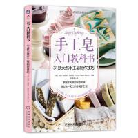 手工皂入门教科书:31款天然手工皂制作技巧