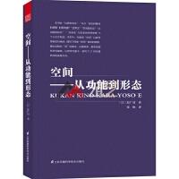 空间-从功能到形态 日本建筑大师原广司经典巨著 城市规划设计经典理论书籍