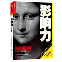 影响力 经典版 罗伯特西奥迪尼抖音同款书市场营销书籍企业管理微商销售类学企业经营活法领导力管理方面的书籍