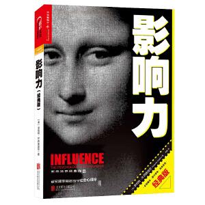 影响力(经典版) 新版 罗伯特 西奥迪尼 市场营销书籍管理学 企业经营 畅销书