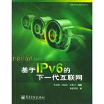 【二手书8成新】基于IPV6的下一代互联网 张云勇 电子工业出版社