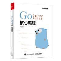 电子工业:Go语言核心编程