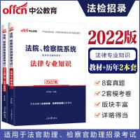中公教育2020法院、检察院系统招录考试:法律专业知识(教材+历年真题) 2本套