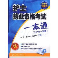 【年末清仓】护士执业资格考试一本通(2010+光盘)(超值赠送历年考试考点总览)