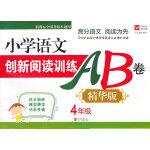 小学语文创新阅读训练AB卷 精华版  4年级