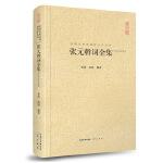 张元�执嗜�集(汇校汇注汇评)中国古典诗词校注评丛书