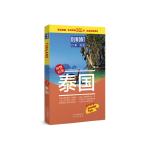 杜蒙阅途DUMONT国际旅游指南系列 泰国