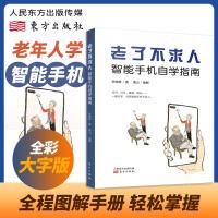 老了不求人 智能手机自学指南书 中老年人轻松玩转智能手机给父母的书移动电话机中老年读物图形图像 教会老人学习使用手机指导