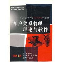 客户关系管理理论与软件 专著 陈明亮主编 ke hu guan xi guan li li lun yu ruan ji