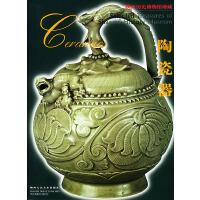陶瓷器――陕西历史博物馆珍藏