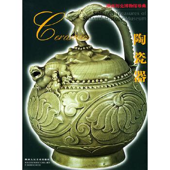 陶瓷器——陕西历史博物馆珍藏