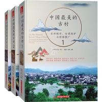 中国最美的古村1.2.3 三本一套 古村格局分析 古建保护 营销推广 传统聚落研究 旅游规划设计 图书