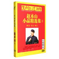赵本山小品相声精选集1 DVD高清视频光盘汽车载搞笑碟片