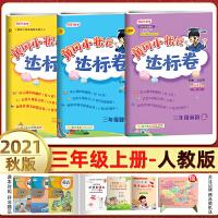 2021秋黄冈小状元达标卷三年级上册语文+数学+英语R人教版期中期末单元测试卷3本套装
