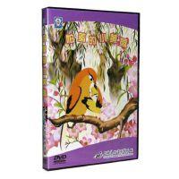 原装正版 上海美术电影系列:怕羞的小黄莺(DVD) 经典儿时动画片