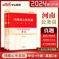 河南公务员考试真题 中公2022年河南公务员考试用书 申论+行测历年真题试卷2本 2022河南省公务员考试 河南公务员考