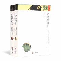 平家物语图典+伊势物语图典【套装共2册】
