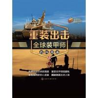 重装出击:全球装甲师百科图鉴