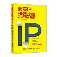 超级IP运营攻略 模式实践 商业案例 操作技巧