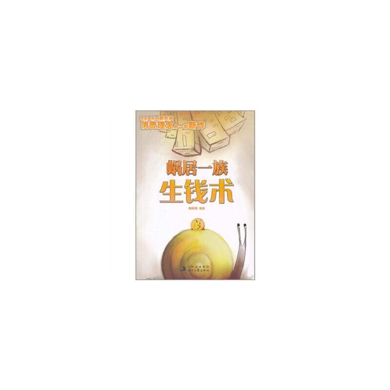 蜗居一族生钱术 韩莉莉 9787538733211 书耀盛世图书专营店  010-53678077