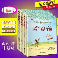 全套六本 小学生诵6-7-8-9-10岁儿童课外阅读系列小学一二三四五六年级上下册语文读物日有所诵无障碍阅读诵1234