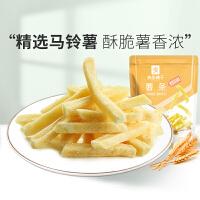 良品铺子薯条果蔬脆片膨化食品休闲零食薯片原味/蜂蜜黄油味80g/袋