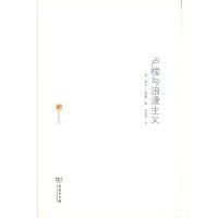 卢梭与浪漫主义(涵芬书坊) 商务印书馆