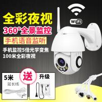 线监控器高清套装家用 室外wifi变焦球机360度 手机网络摄像头