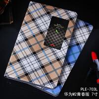 华为M2平板青春版保护套7寸PLE-703L天窗皮套智能休眠手机壳超薄 M2 青春7寸 (无窗版) 送高清膜