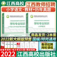 高校:2021江西省教师招聘考试:(教育综合知识 +小学语文)(教材+历年真题)4本套