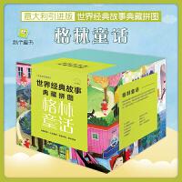 秋千童书:世界经典故事典藏拼图:格林童话(套装9册)