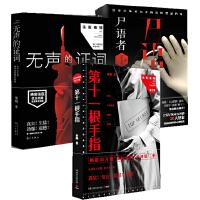 法医秦明系列:《尸语者》+《无声的证词》+《第十一根手指》